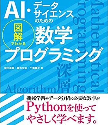 AI・データサイエンスのための図解でわかる数学プログラミングが出版されます